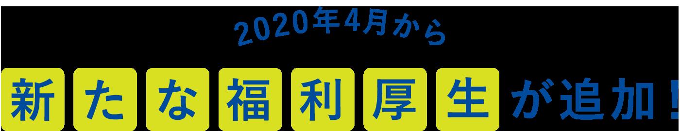 2020年4月から新たな福利厚生が追加!