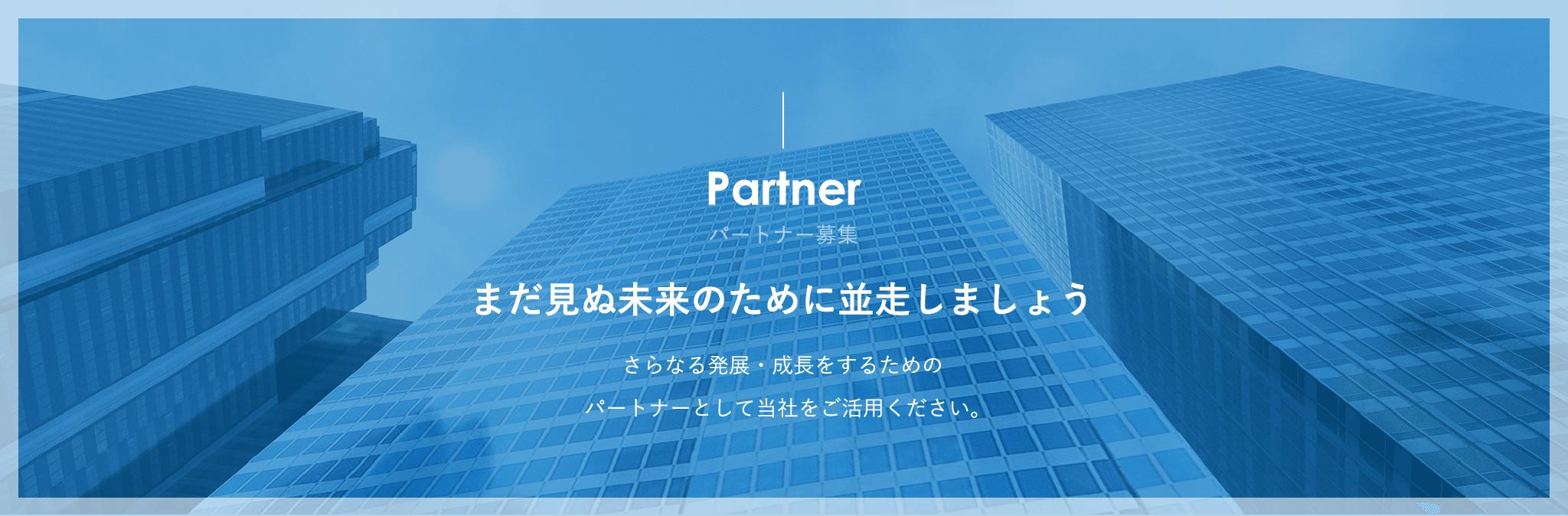 パートナー募集。まだ見ぬ未来のために並走しましょう。さらなる発展・成長をするためのパートナーとして当社をご活用ください。