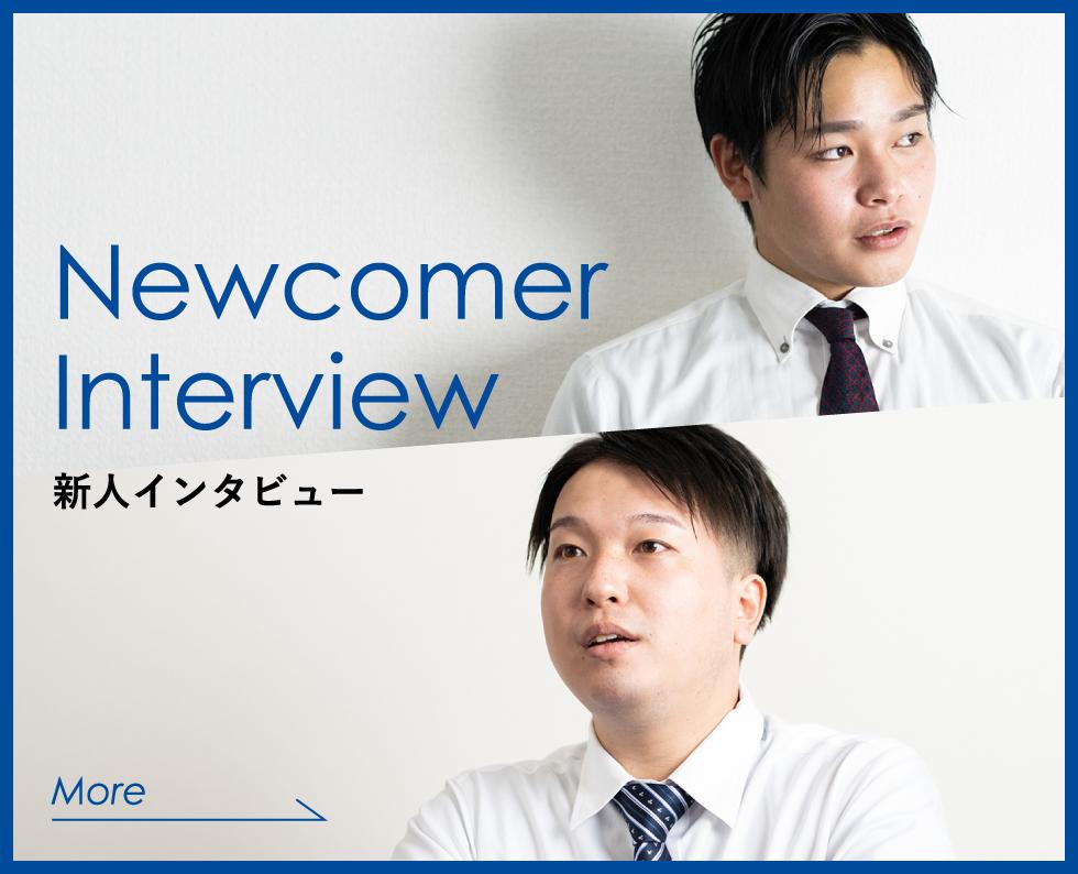 新人インタビュー