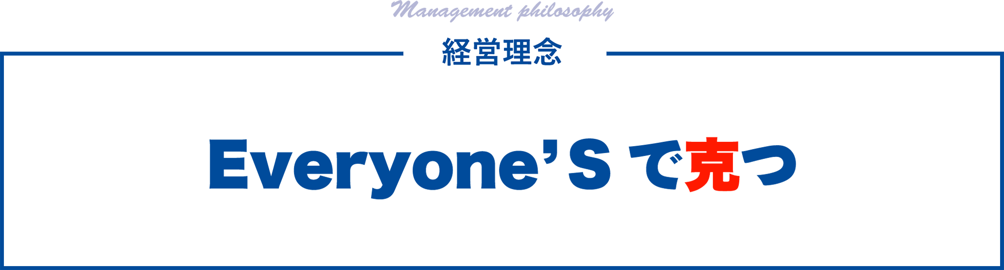 Management philosophy / 経営理念|Everyones'Sで克つ