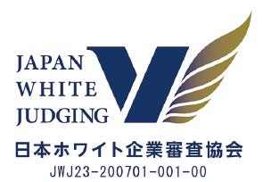 日本ホワイト企業審査協会